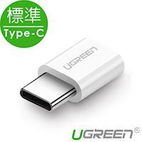 綠聯 USB Type-C轉接頭 白色
