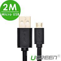 綠聯 2M Micro USB快充傳輸線