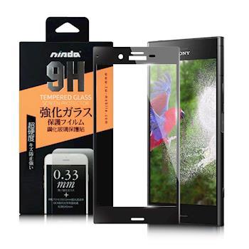 NISDA SONY Xperia XZ1 滿版鋼化玻璃保護貼-黑色-藍色