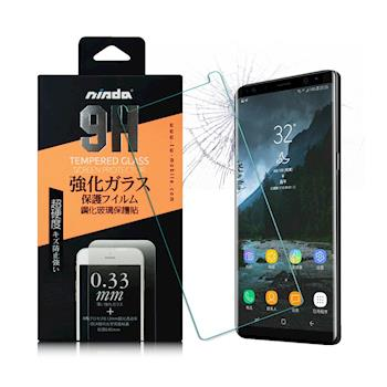 NISDA Samsung Galaxy Note 8 鋼化 9H 0.33mm玻璃螢幕貼-非滿版