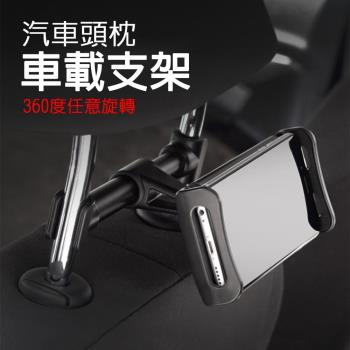 汽車後座伸縮支架 手機平板車用支架 椅背頭枕支架 手機座 360度旋轉