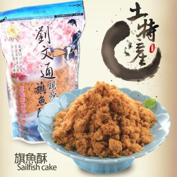劉文通 旗魚酥 1包 (270G 包)