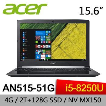 Acer宏碁 Aspire 5 獨顯效能筆電 A515-51G-57BG 15.6吋/i5-8250U/4G/2T+128G SSD/NV MX150