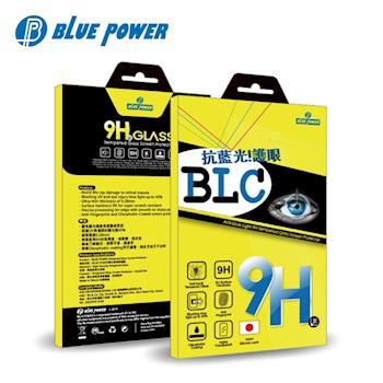 BLUE POWER iPhone6 6S Plus抗藍光9H鋼化玻璃保護貼(非滿版)