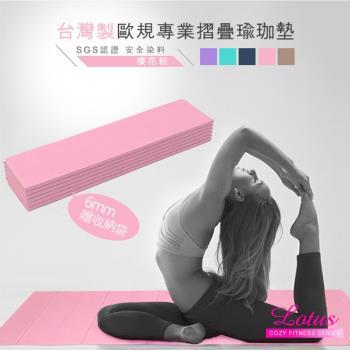 【LOTUS】台灣製歐規摺疊瑜珈墊+收納袋-(三色可選)