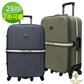 【JONY LORD】25吋時尚巴黎系列行李箱(台灣製) JL-9006