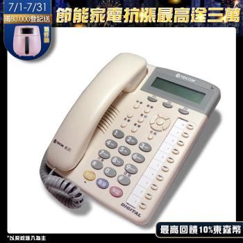 TECOM 東訊 10鍵顯示型總機用話機 SD-7710E