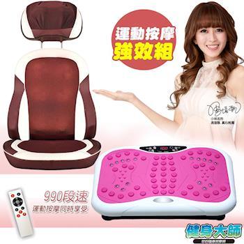 健身大師-超循環體態調整按摩椅墊+魔力版強效組