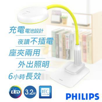 【飛利浦PHILIPS】晶旭可充電式座夾兩用LED檯燈 66024綠