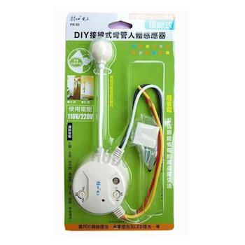朝日電工 DIY接線式彎管人體紅外線感應器 PR-03
