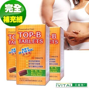 IVITAL艾維特®美國進口高單位葉酸+B群錠(70錠)「懷孕前後葉酸完全補充組230天份」全素