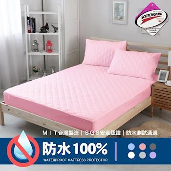 【Love City寢城之戀】3M吸濕排汗技術處理全防水床包式保潔墊 雙人款 粉色 臺灣製造