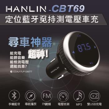 CBT69 定位藍芽免持測電壓車充 尋車神器!! 能聽音樂還能找車