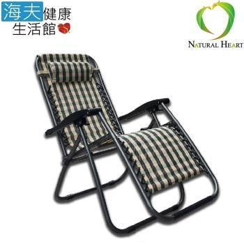 【海夫健康生活館】無重力豪華折疊躺椅 (CH501)