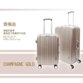 Suneasy奢華時尚鋁框行李箱20吋〈全新進化版〉/硬殼/海關鎖/鋁拉桿/大白輪