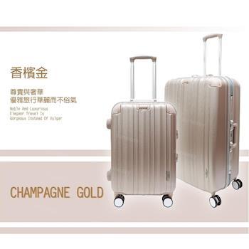 Suneasy奢華時尚鋁框行李箱28吋〈全新進化版〉/硬殼/海關鎖/鋁拉桿/大白輪