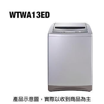 whirlpool惠而浦13KG變頻直立式洗衣機WTWA13ED
