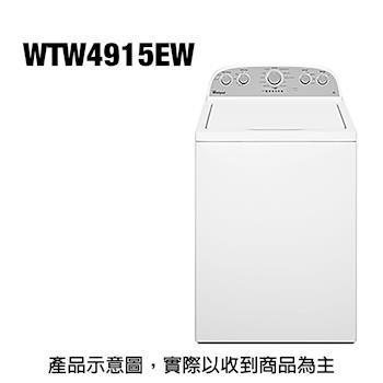 whirlpool惠而浦13KG極智直立式洗衣機WTW4915EW