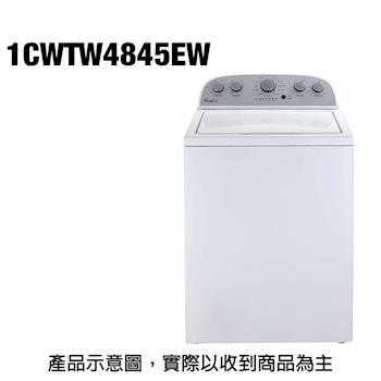 whirlpool惠而浦13KG極智直立式洗衣機1CWTW4845EW