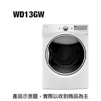 whirlpool惠而浦13KG洗脫烘滾筒洗衣機WD13GW