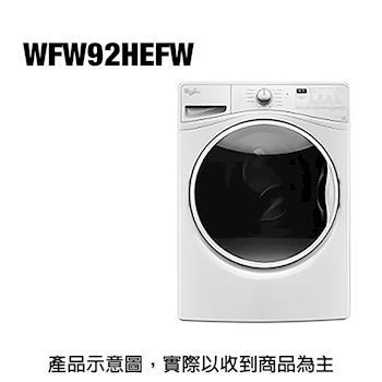 whirlpool惠而浦15KG極智滾筒洗衣機WFW92HEFW