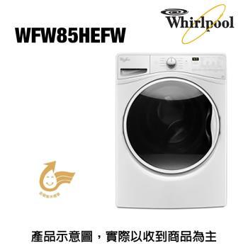 whirlpool惠而浦15KG極智滾筒洗衣機WFW85HEFW
