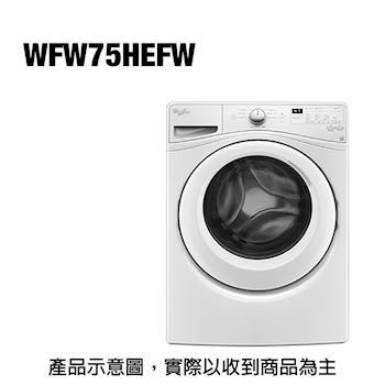 whirlpool惠而浦15KG極智滾筒洗衣機WFW75HEFW
