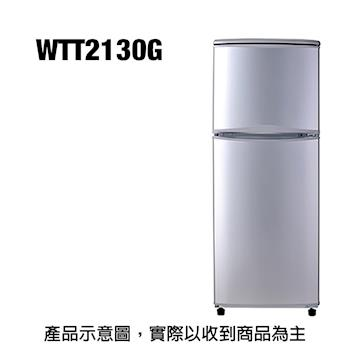 whirlpool惠而浦130L上下門冰箱WTT2130G