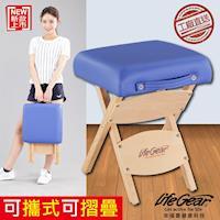 【來福嘉 LifeGear】55168  清新海洋風便攜式木制美容椅(美捷/美甲/按摩椅/護膚椅)