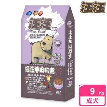 【汪汪輕狗食】成犬 羊肉狗食(9.07kg)
