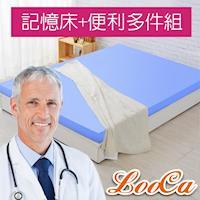 《4件組》LooCa 美國抗菌升級8cm記憶床-雙人