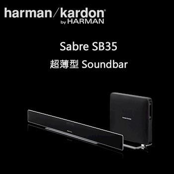 【 Harman / Kardon 】  Sabre SB35  無線低音超薄型 SoundBar