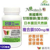 【赫而司】好鎂立複合鎂植物膠囊(100顆/罐) 美國專利甘胺酸鎂+日本富田天然鎂