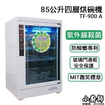 小廚師 四層紫外線烘碗機TF-900 A