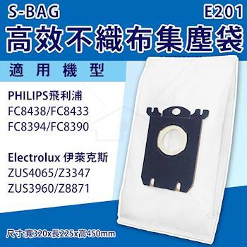 適用 專用集塵紙袋S-BAG 同E201 適用ZUS4065/ZUS3960/ZUSG3901(6包裝(共24入))