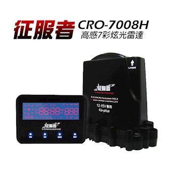 【凱騰】征服者CRO-7008H高感七彩炫光液晶雷達