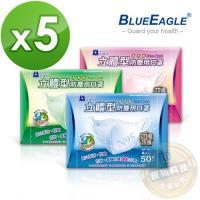 【藍鷹牌】台灣製 成人立體防塵口罩 50入*5盒(束帶式/藍色.綠色.粉色)