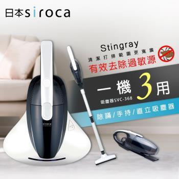 日本Siroca 3way塵蹣吸塵器 SVC-368