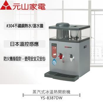 元山溫熱開飲機 YS-8387DW