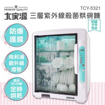 大家源-88L三層紫外線殺菌烘碗機TCY-5321