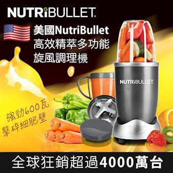 美國 NutriBullet 高效精萃多功能旋風調理機 NB-101S