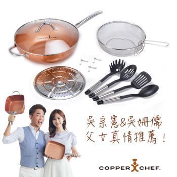 美國Copper Chef多功能料理炒鍋