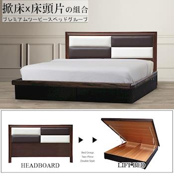 【HOME MALL-埃及時尚】雙人5尺床頭片+後掀床架(2色)