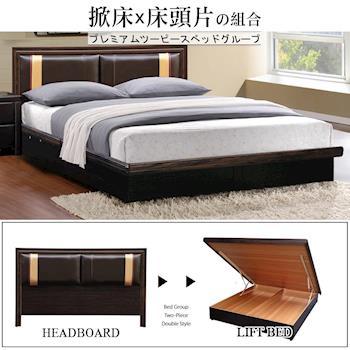 【HOME MALL-歡喜家庭】雙人5尺床頭片+後掀床架(4色)