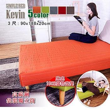 【Banners Life】Kevin凱文獨立桶懶人床(3尺90CM單人床)