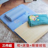 【米夢家居】台灣製造-天然竹面熱烘棉單人床墊+薰衣草記憶枕+珊瑚絨毯(星星牛仔咖啡)外宿熱賣三件組