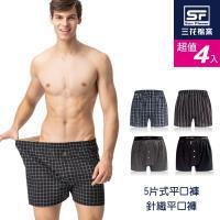 【Sun Flower三花】三花平口褲/針織平口褲.四角褲.男內褲(4件組)