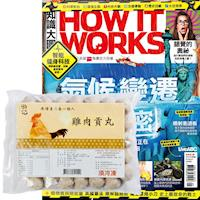 How It Works知識大圖解(1年12期)贈 田記雞肉貢丸(3包)