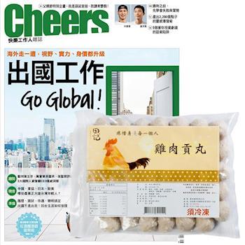 Cheers快樂工作人雜誌(1年12期)贈 田記雞肉貢丸(3包)