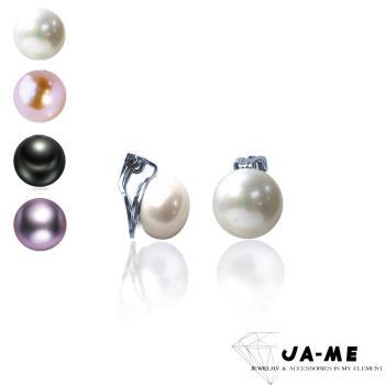 JA-ME完美皮光天然珍珠無痛夾式耳環